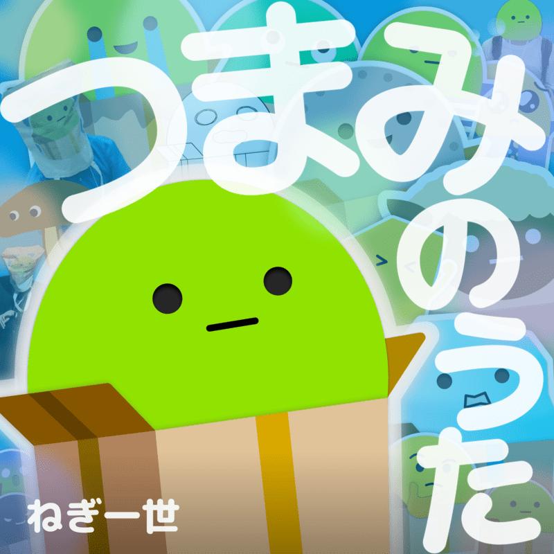 つまみのうた (feat. 東北ずん子)