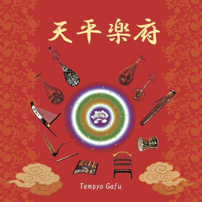 Reprinted Shosoin musical instrument and Tempyo Gakufu music collection
