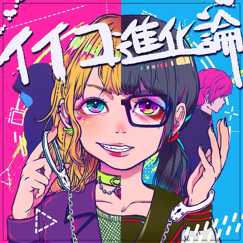 イイコ進化論 (feat. O-LuHA)