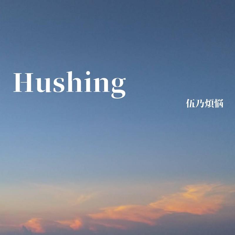 Hushing