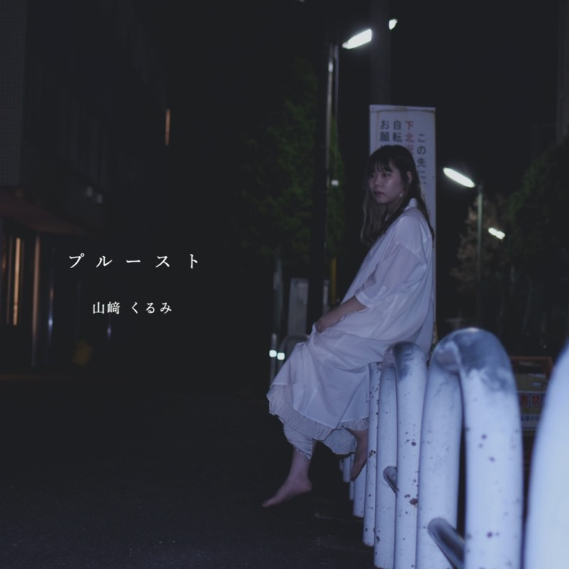 プルースト (feat. 金子駿平)
