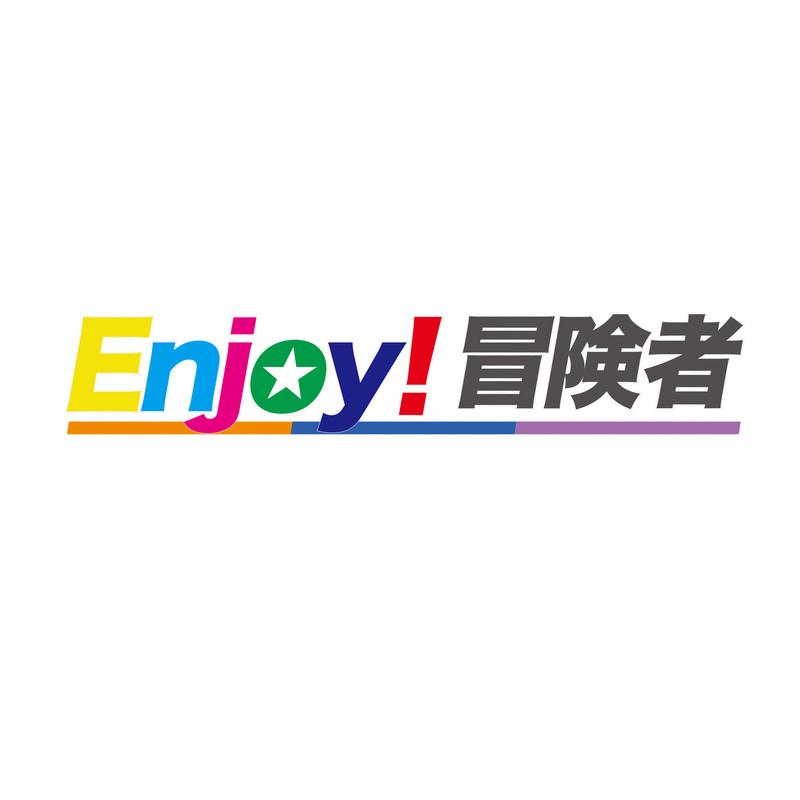 Enjoy!冒険者