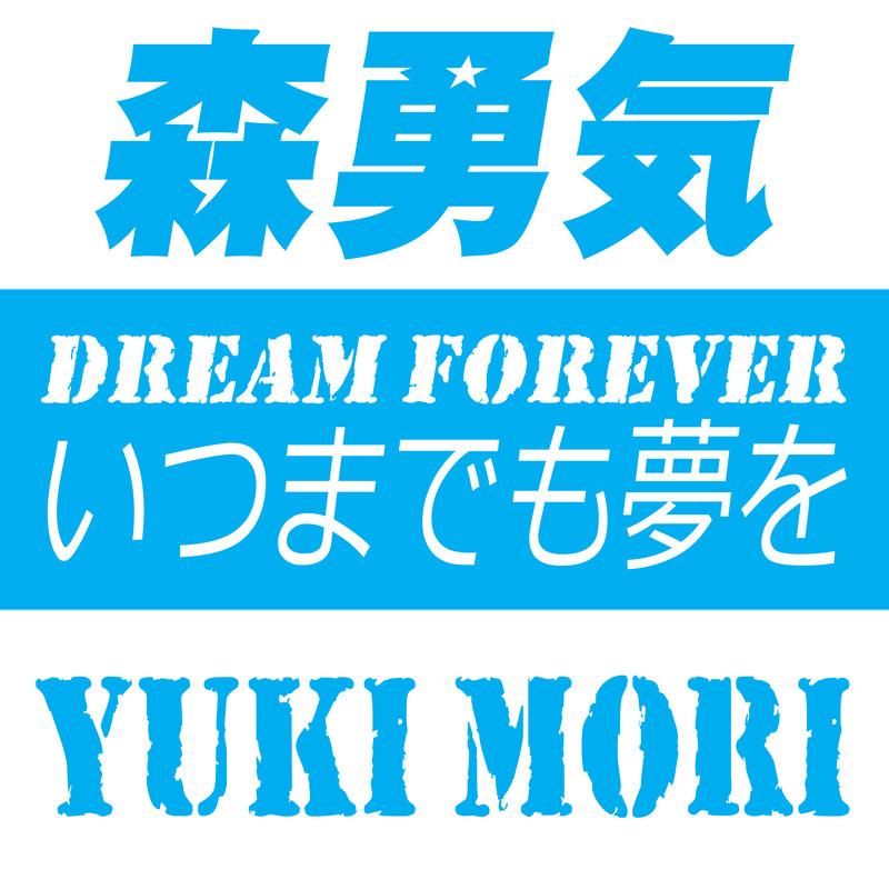 DREAM FOREVER ~いつまでも夢を~