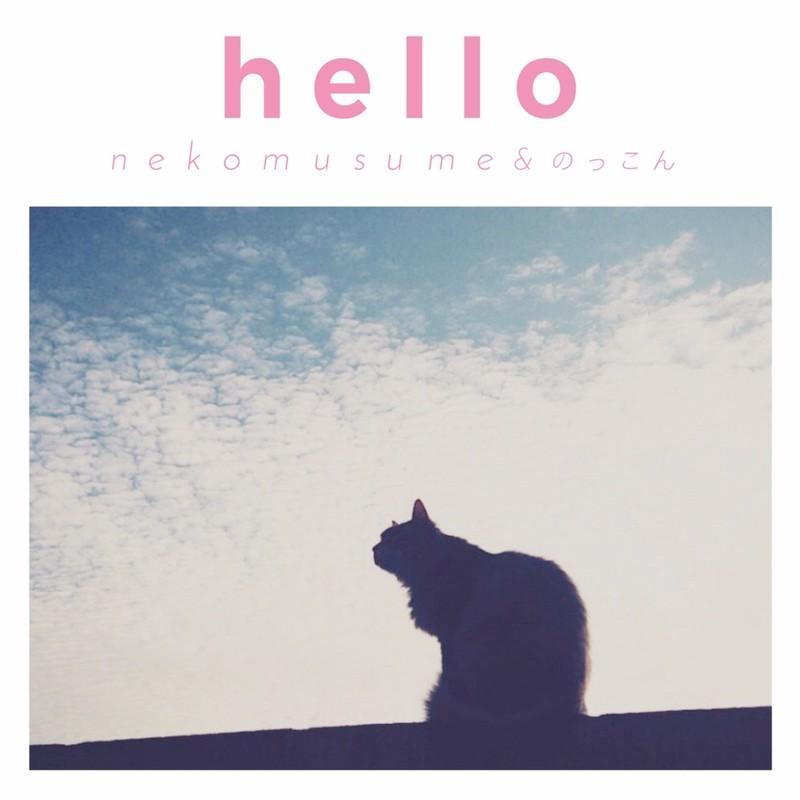 hello (feat. のっこん)