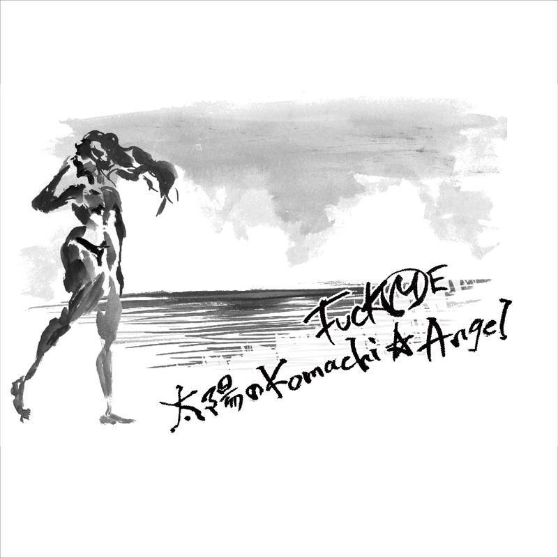 太陽のKomachi☆Angel