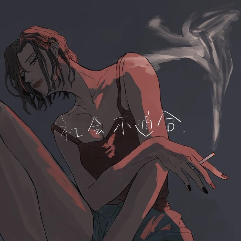 社会不適合 (feat. やおや)