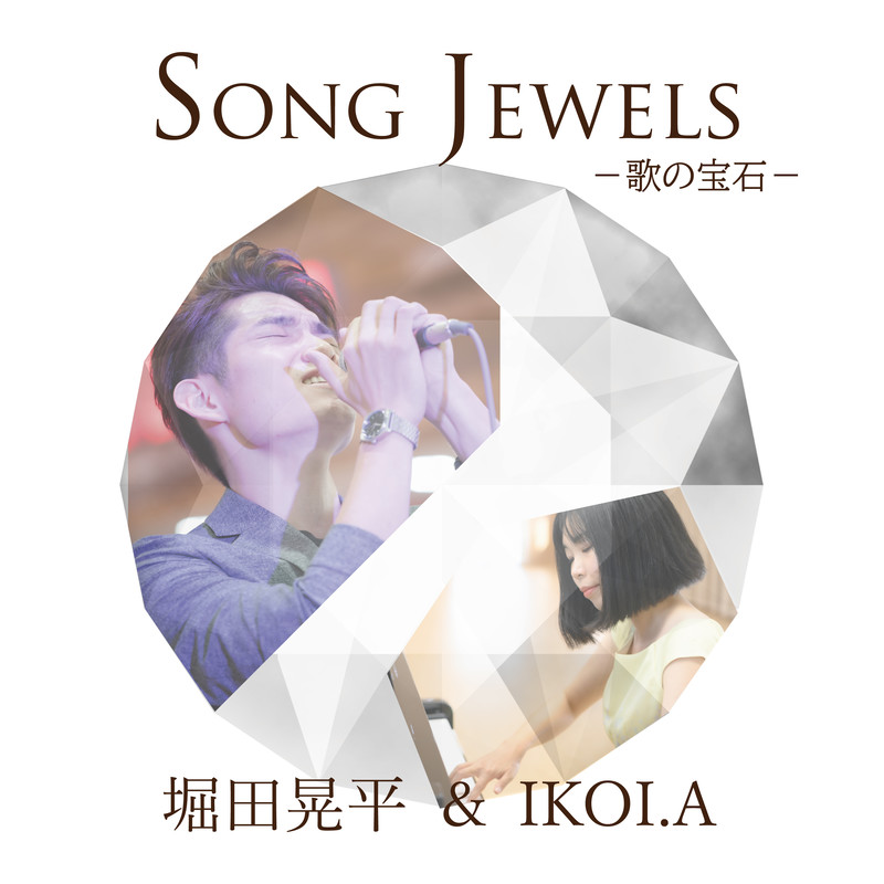 Song Jewels