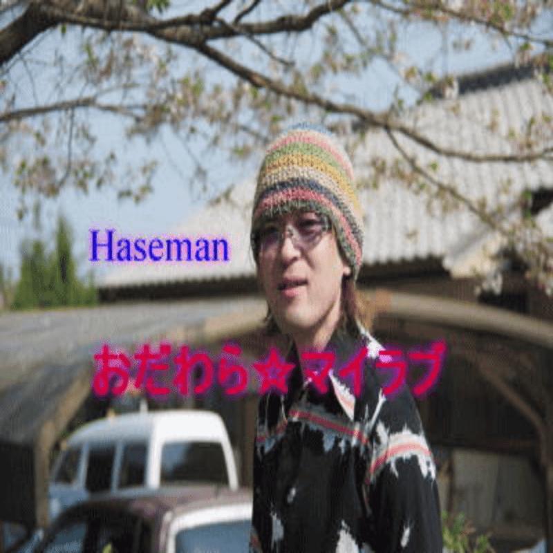 小田原☆マイラブ