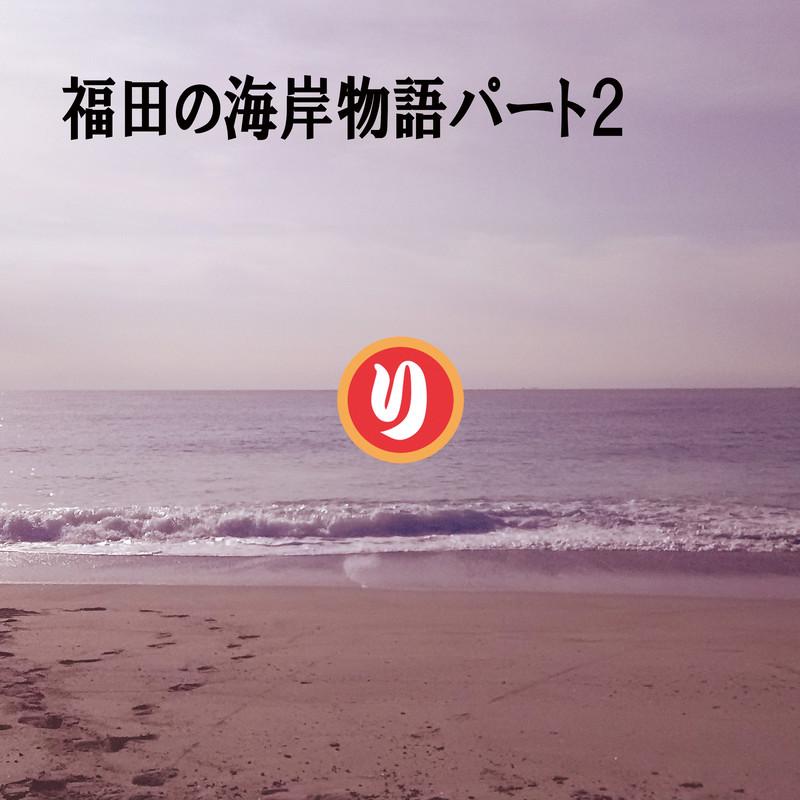 福田の海岸物語パート2
