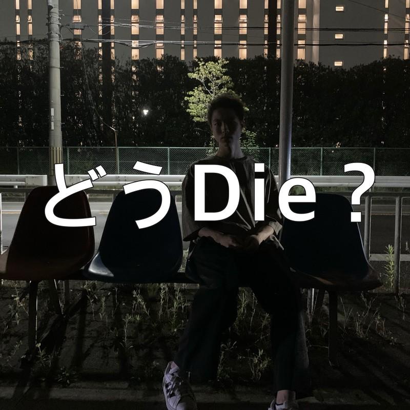 どうDie?