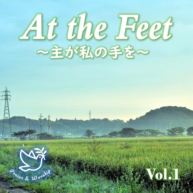 At the Feet vol.1~主がわたしの手を〜