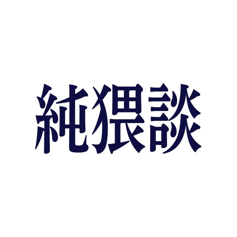 junwaidan & Kanji Kashikura