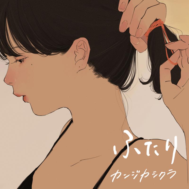 ふたり (feat. カンジカシクラ)