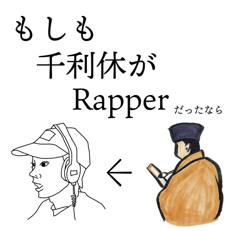 もしも千利休がRapperだったなら(instrumental)