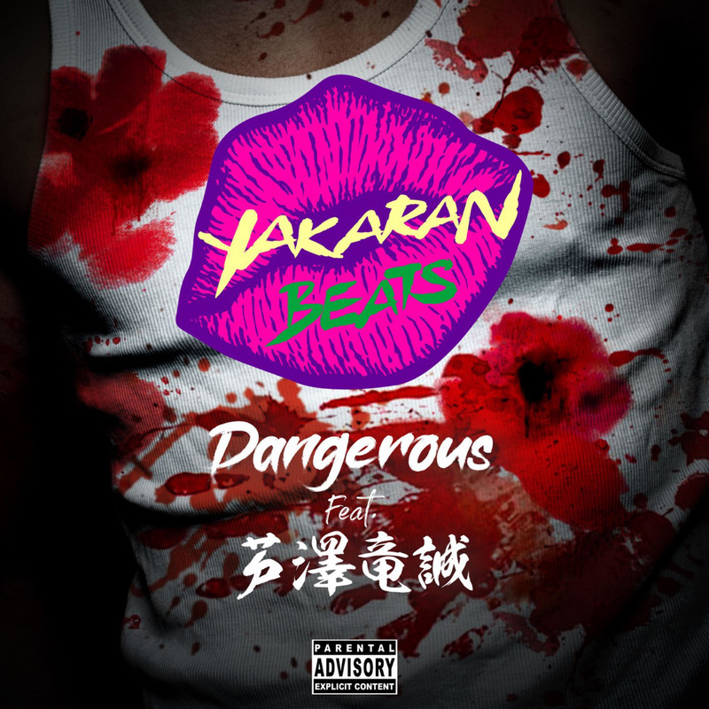 Dangerous (feat. 芦澤竜誠)