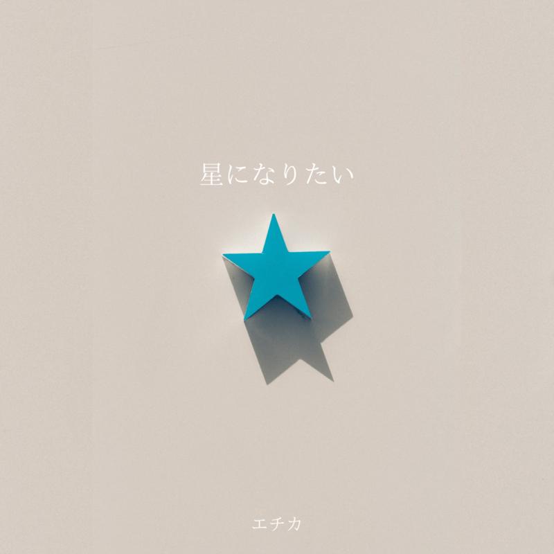 星になりたい
