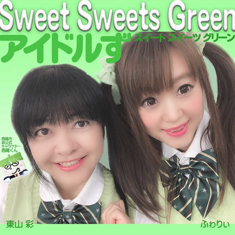 Sweet Sweets Green