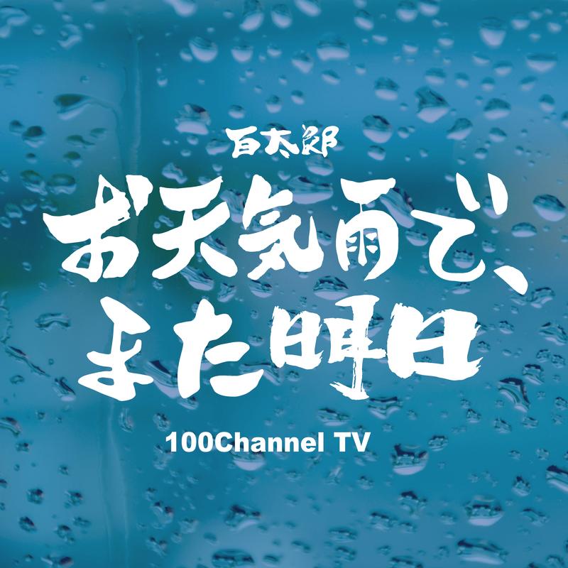 お天気雨で、また明日