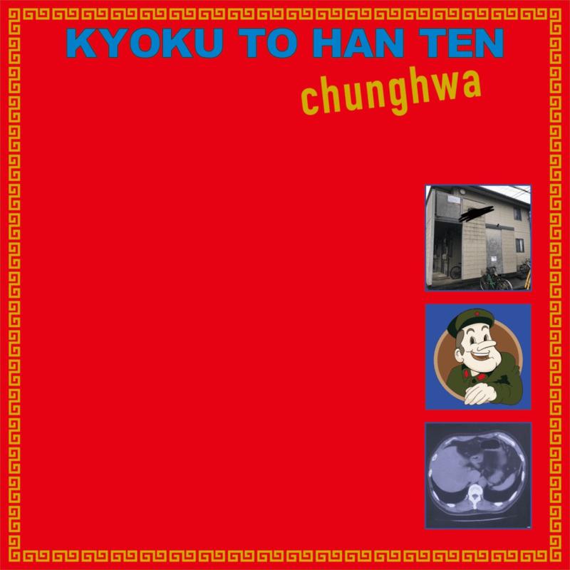 CHUNGHWA