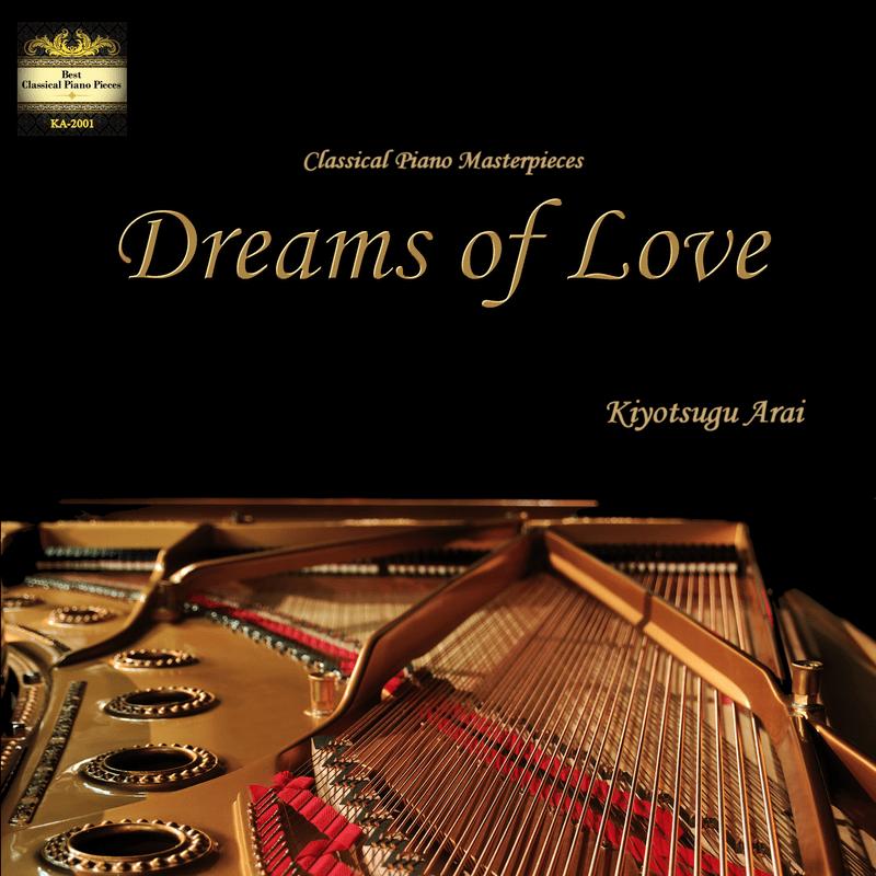 愛の夢 - クラシック・ピアノ名曲集