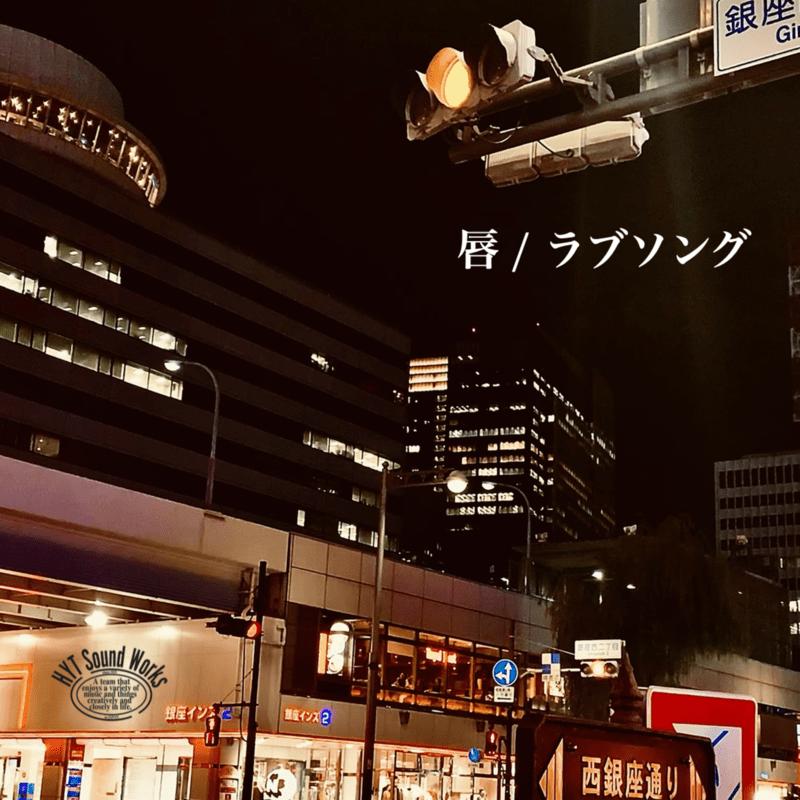唇 / ラブソング
