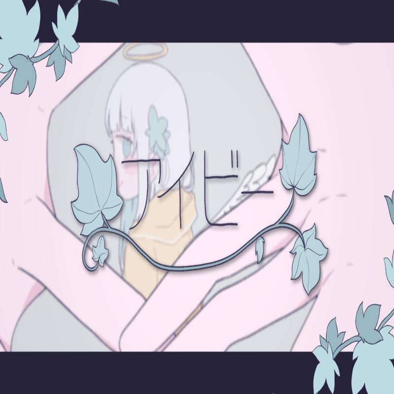 アイビー (feat. ことの)