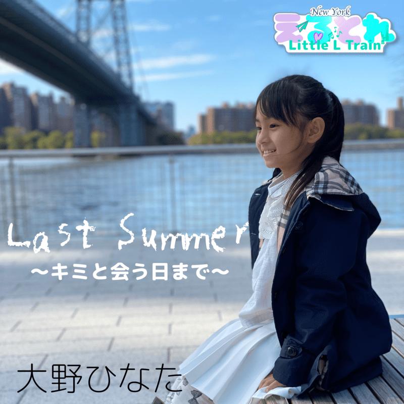 Last Summer 〜キミに会う日まで〜