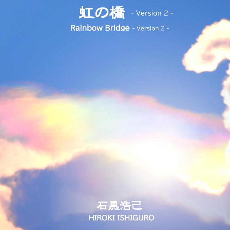 虹の橋 (Version2)