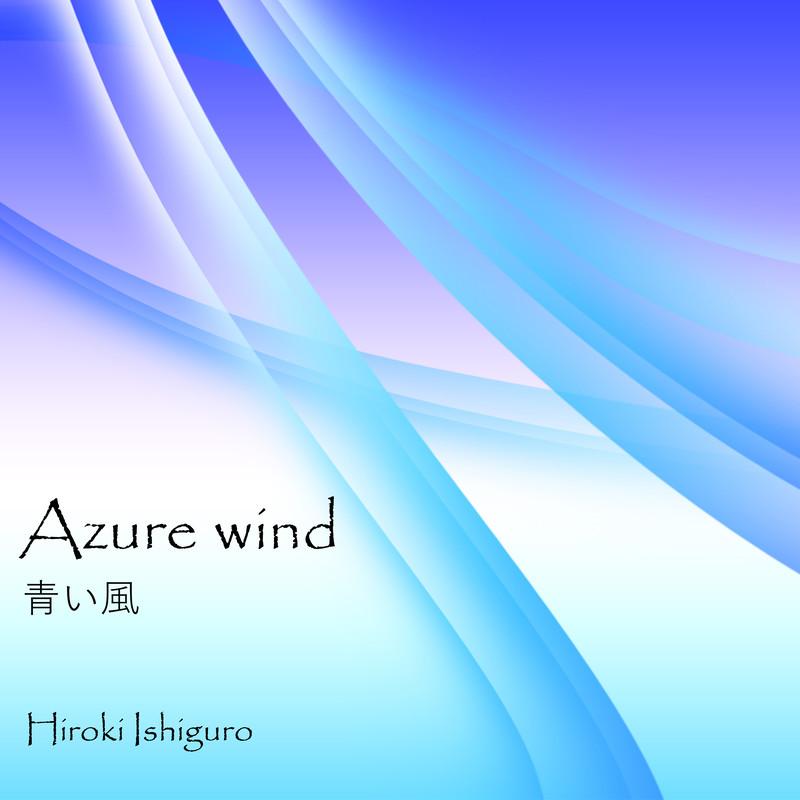 Azure wind -青い風-