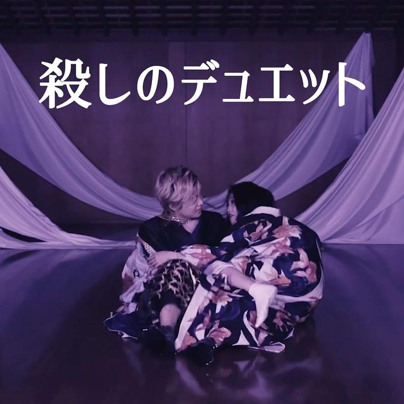 殺しのデュエット (feat. 光源氏)