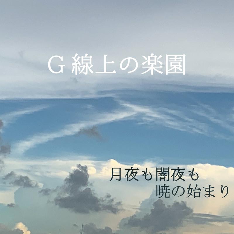 G線上の楽園