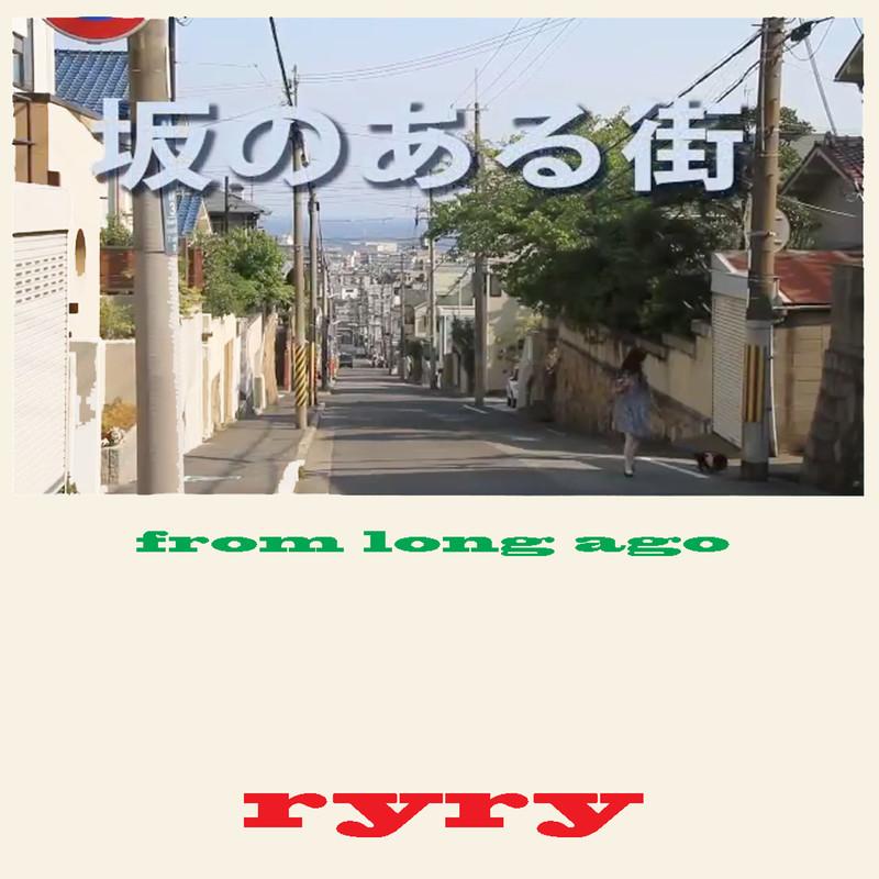 坂のある街 (from long ago ver)