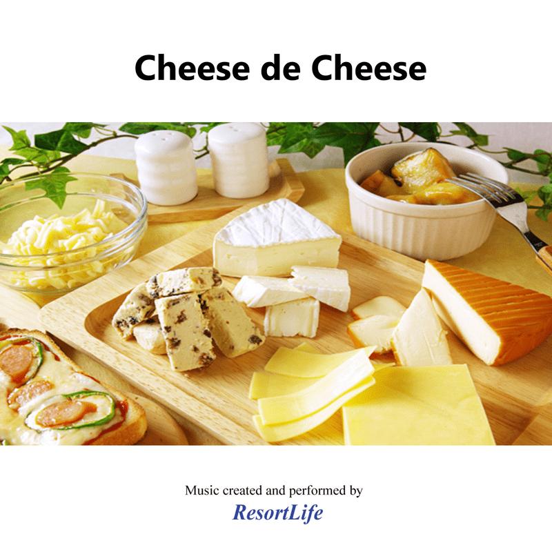 チーズでチーズ