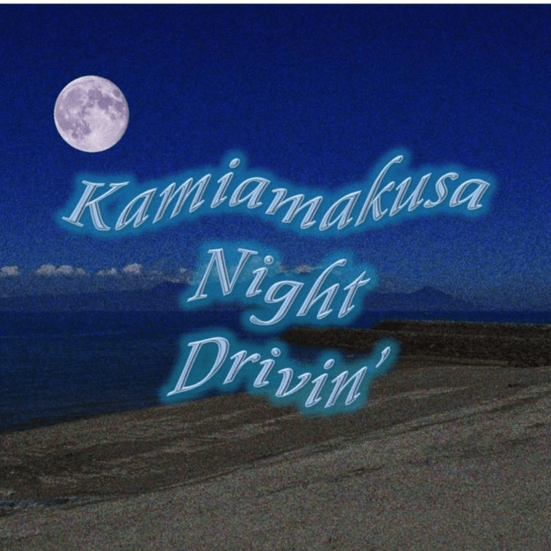 Kamiamakusa Night Drivin