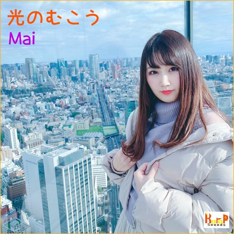 光のむこう (feat. Mai)