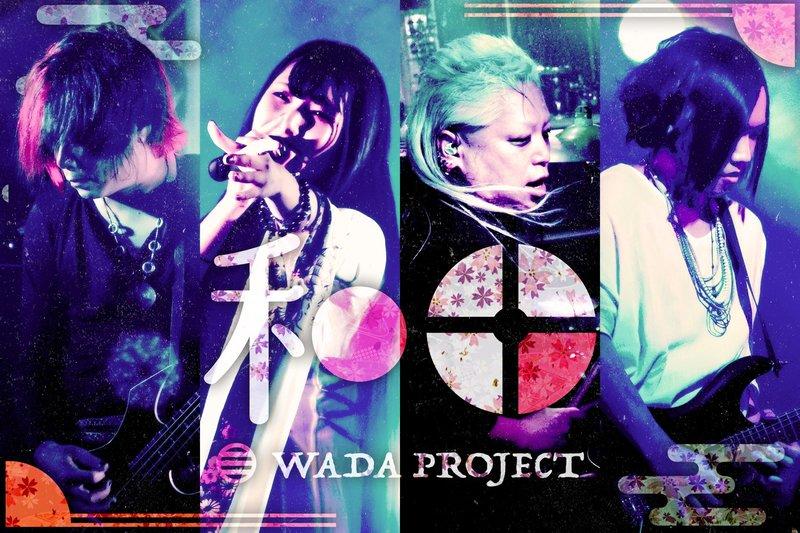 和田Project