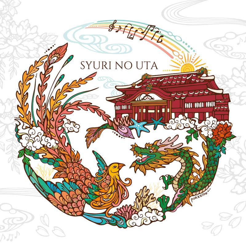 SYURI NO UTAプロジェクト