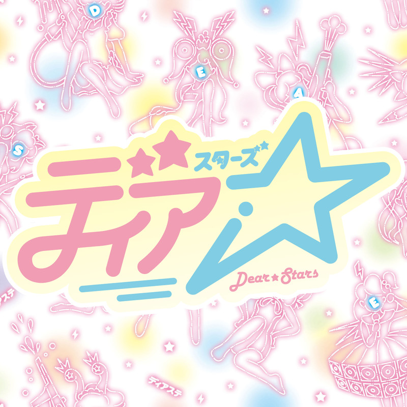 DearStars