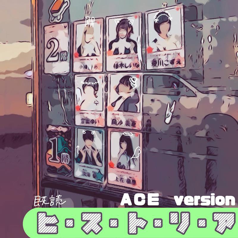 ディアステージオールスターズ-Team ACE-
