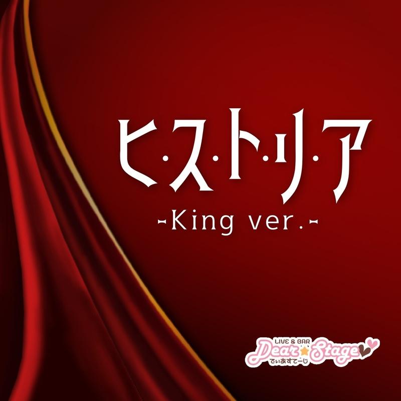 ディアステージオールスターズ-Team KING-