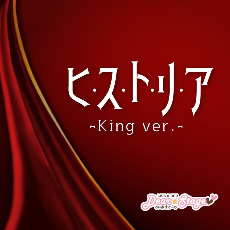 ヒ・ス・ト・リ・ア (KING version)