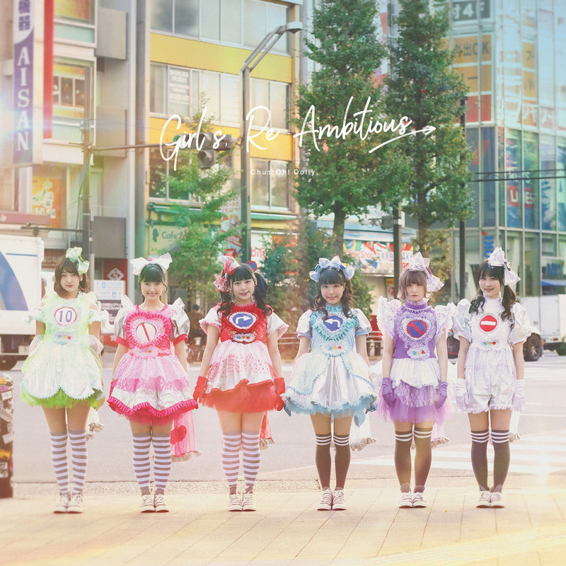 Girl's, Re Ambitious / 結局…I Love You