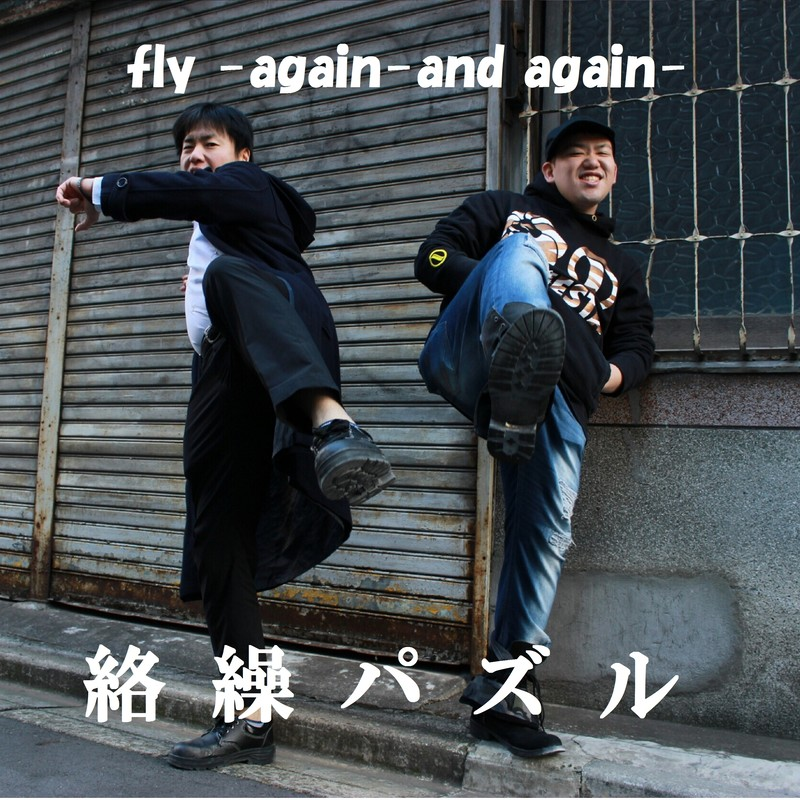 fly -again and again-