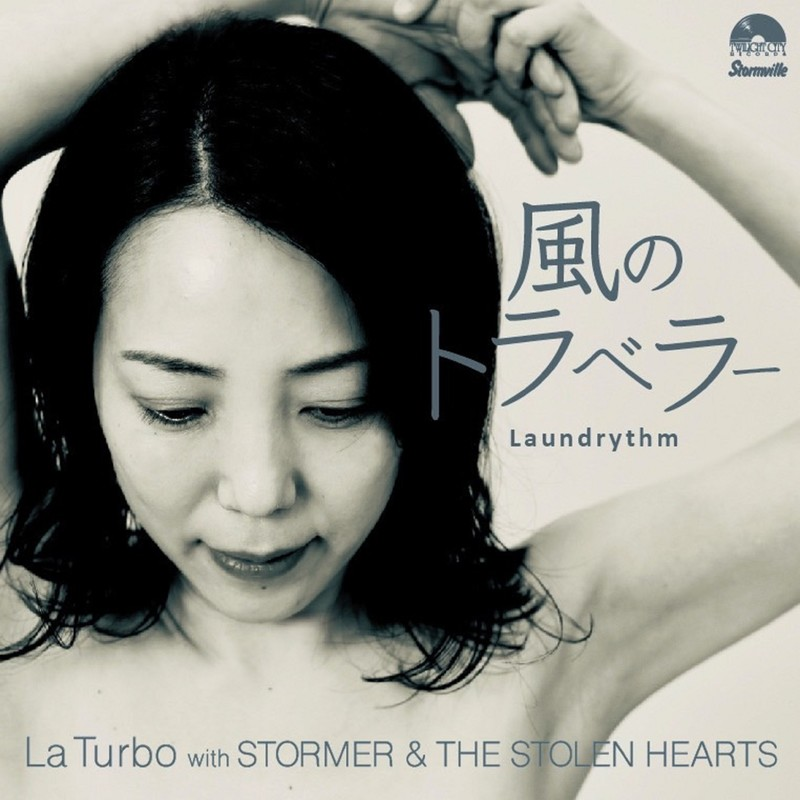風のトラベラー (feat. STORMER & THE STOLEN HEARTS)