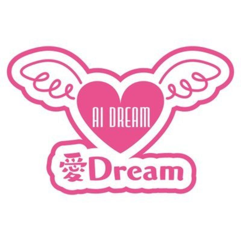 愛Dream