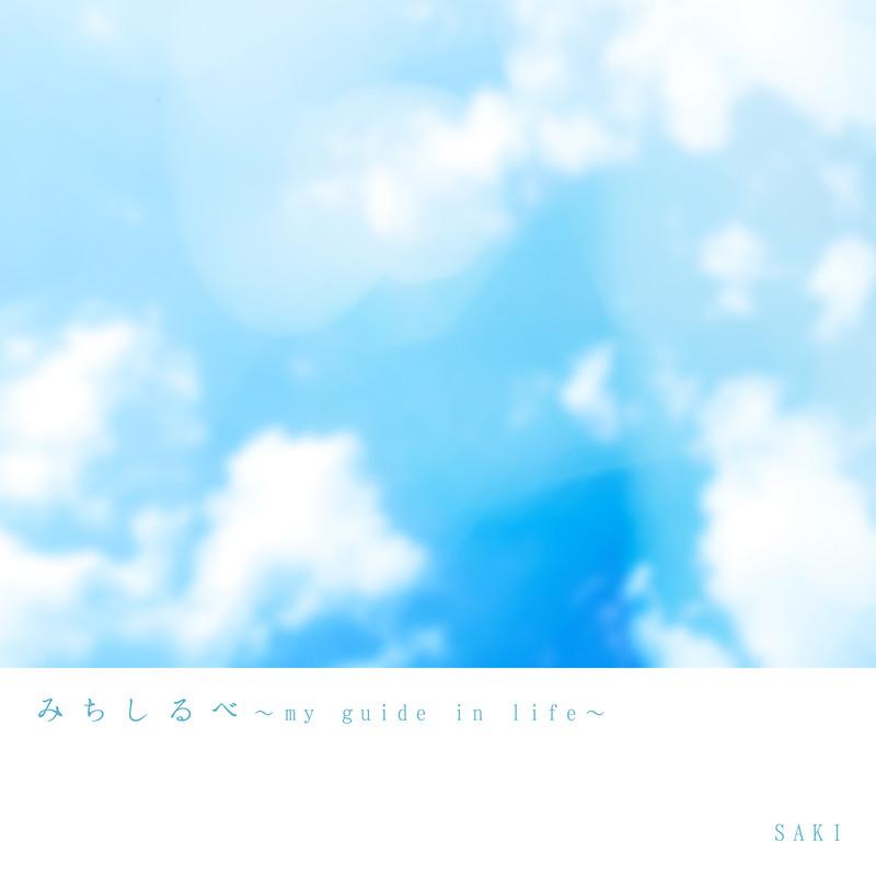 みちしるべ 〜my guide in life〜