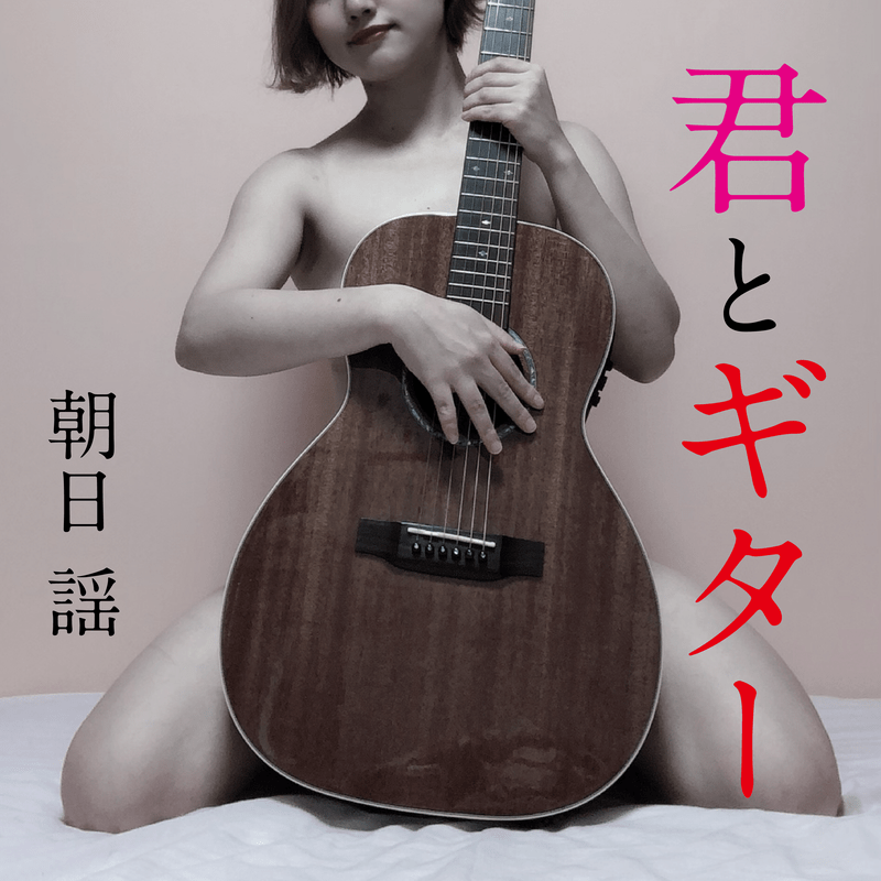 君とギター