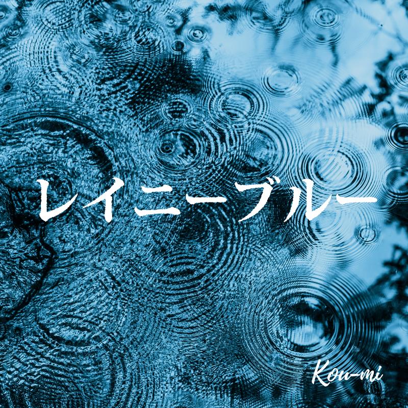 レイニーブルー (Cover)