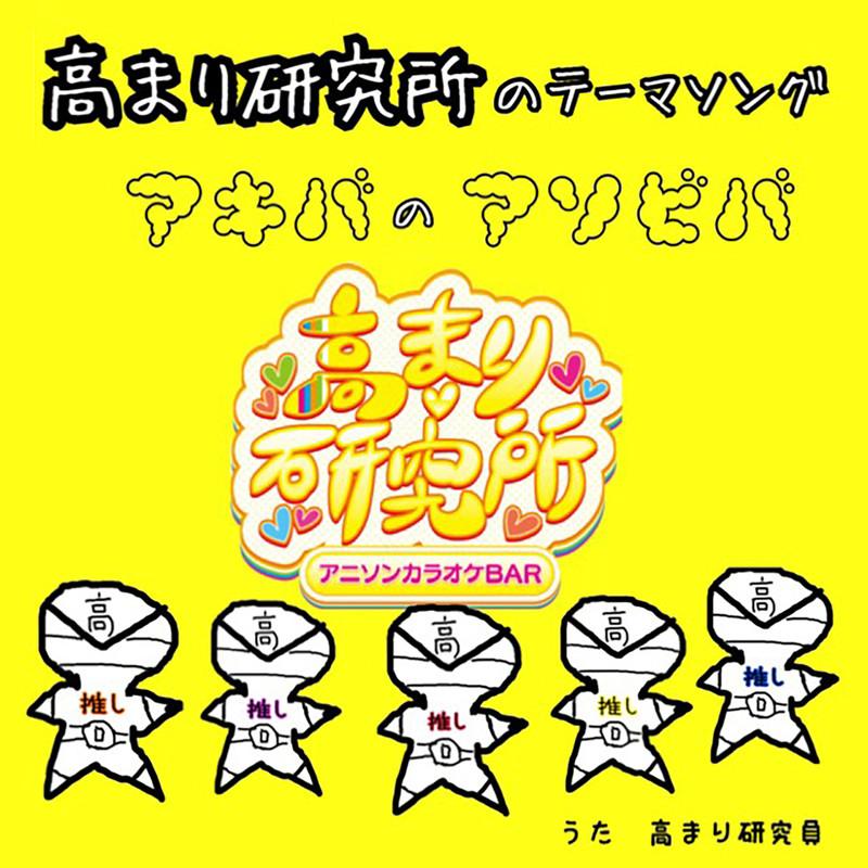 高まり研究所のテーマ 〜アキバのアソビバ〜
