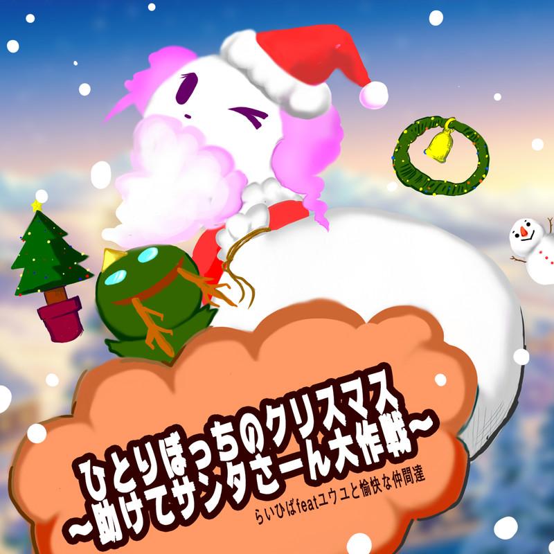 ひとりぼっちのクリスマス 〜助けてサンタさーん大作戦〜 (feat. ユウユと愉快な仲間達)